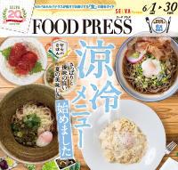 FOOD PRESS 6月合併号『SELVA Terrace』