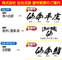 株式会社 仙台北辰 屋号変更のご案内