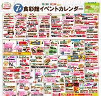 7月の食彩館イベントカレンダー
