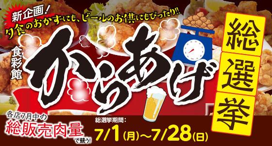 【新企画】食彩館からあげ総選挙