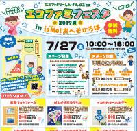 エコファミフェスタ 2019夏 in isMe! おへそひろば