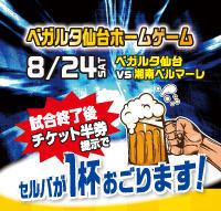 8/24 べガルタ仙台ホームゲーム セルバが一杯おごります!