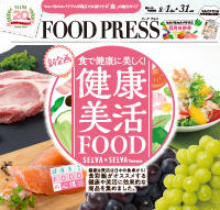 FOOD PRESS 8月合併号『SELVA』
