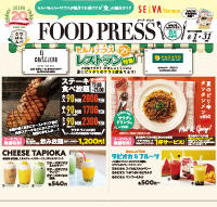 FOOD PRESS 8月合併号『SELVA Terrace』