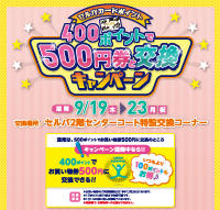 セルバポイントカード400ポイントで500円券と交換キャンペーン