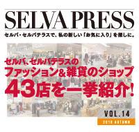 SELVA PRESS vol.14