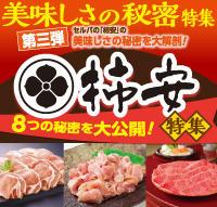 セルバ食彩館 生鮮3品 美味しさの秘密特集『第三弾 柿安特集』
