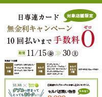 日専連カード 対象店舗限定 無金利キャンペーン