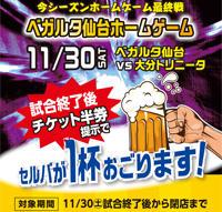 11/30 べガルタ仙台ホームゲーム セルバが一杯おごります!