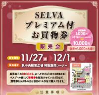 SELVA プレミアム付お買物券 販売会