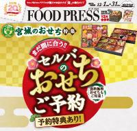 FOOD PRESS 12月合併号『SELVA』