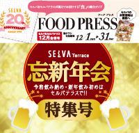 FOOD PRESS 12月合併号『SELVA Terrace』