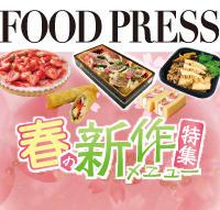 FOOD PRESS 2月合併号『SELVA』