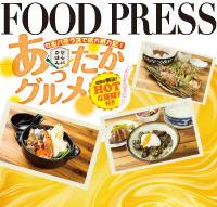 FOOD PRESS 2月合併号『SELVA Terrace』