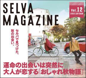 SELVA MAGAZINE vol.12