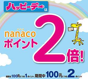 8のつく日はnanacoポイント2倍!!