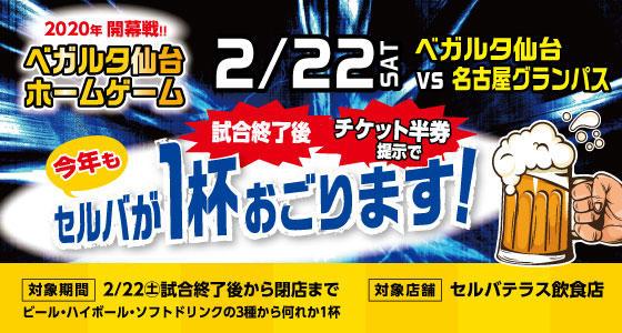 2/22 べガルタ仙台ホームゲーム セルバが一杯おごります!