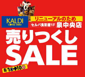 KALDI COFFEE FARM 売りつくしSALE