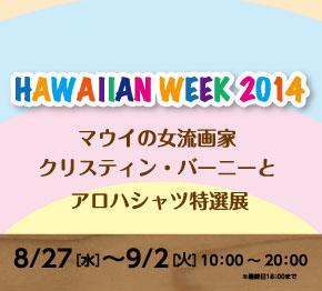 ハワイアンウィーク2014