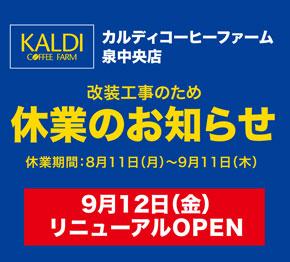 カルディコーヒーファーム「一時休業のお知らせ&9/12(金)リニューアルオープン」