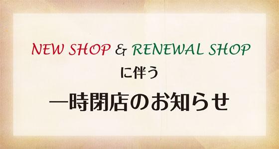 NEW SHOP & RENEWALに伴う一時閉店のお知らせ