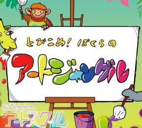 9月 子どもたちのアートスクール「とびこめ!ぼくらのアートジャングル」