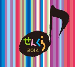 仙台クラシックフェスティバル2014関連企画「出張せんくら SELVA編」