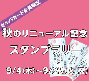 秋のリニューアル記念スタンプラリー 9/4(木)〜9/23(火・祝)