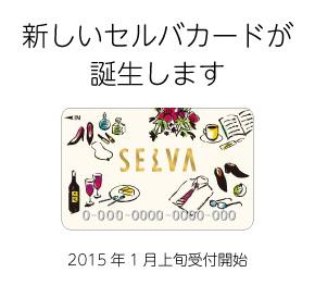 新しいセルバカードが誕生します。