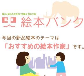 絵本バンク 絵本と絵本のおおきい交換会 2014年秋