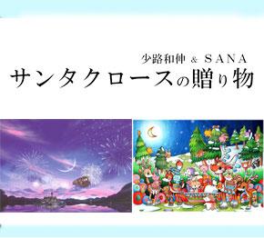 少路和伸&SANA サンタクロースの贈り物
