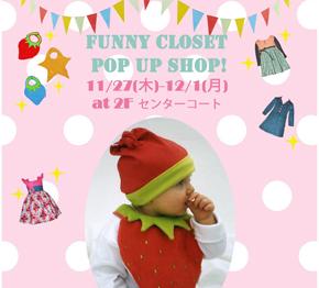 第7回 Funny Closet ファニークローゼット POP UP shop!