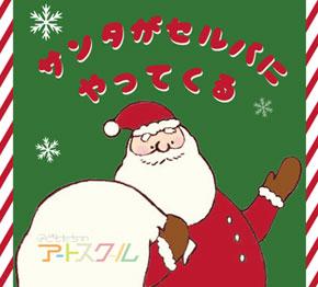 12月子どもたちのアートスクール「サンタがセルバにやってくる」