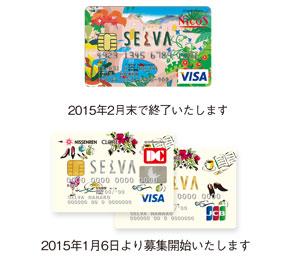 「セルバ NICOS VISAカード」をお持ちのお客様へ