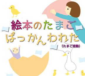絵本のたまご ぱっかんわれた (たまご活動)
