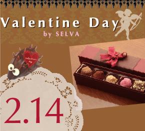 セルバのバレンタイン