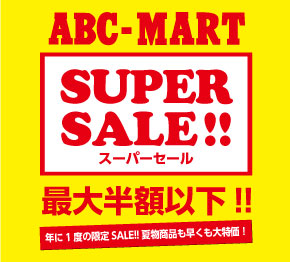 ABC-MART「SUPER SALE!!」最大半額以下!!