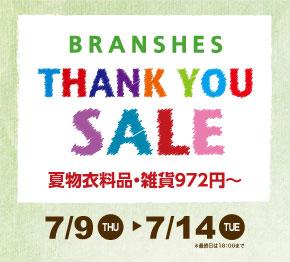BRANSHES「サンキューセール」