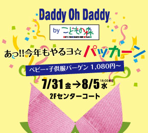 Daddy Oh Daddy by こどもの森「あっ!!今年もやるヨ☆パッカーン♪」