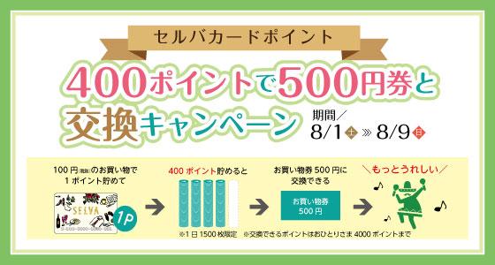 400ポイントで500円券と交換キャンペーン