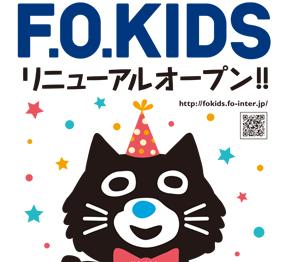 F.O.KIDS『リニューアルオープン!!』