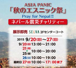 ASIA PANIC「ネパール震災チャリティ」アジア衣料・小物の展示販売会