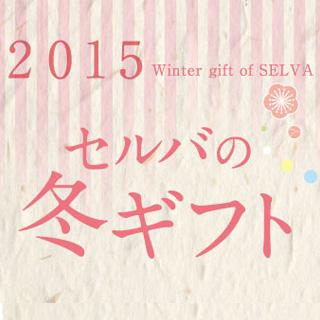 2015 セルバ冬ギフト