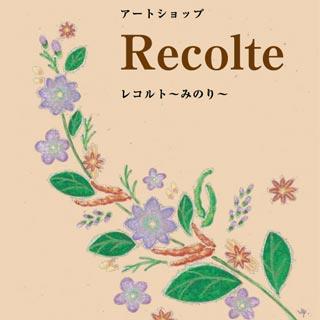 アートショップ『Recolte レコルト 〜みのり〜』