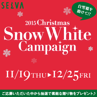 2015 Christmas Snow White Campaingn