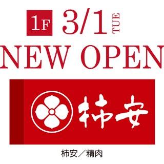 1階 柿安『NEW OPEN』