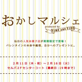 おかしマルシェ 仙台の人気お菓子店が期間限定で登場