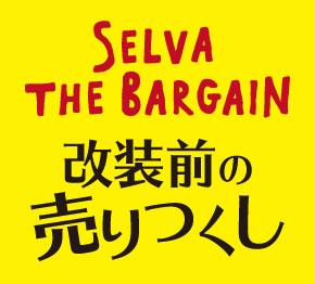 セルバ・ザ・バーゲン 改装前の売りつくし