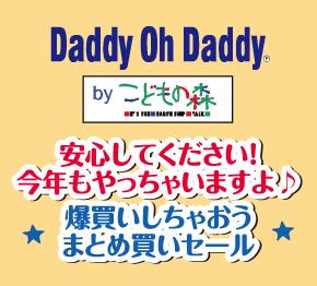 Daddy Oh Daddy by こどもの森「安心してください!今年もやっちゃいますよ♪  ★爆買いしちゃおう まとめ買いセール★」