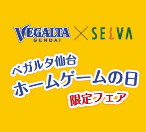 ベガルタ仙台 ホームゲームの日限定フェア